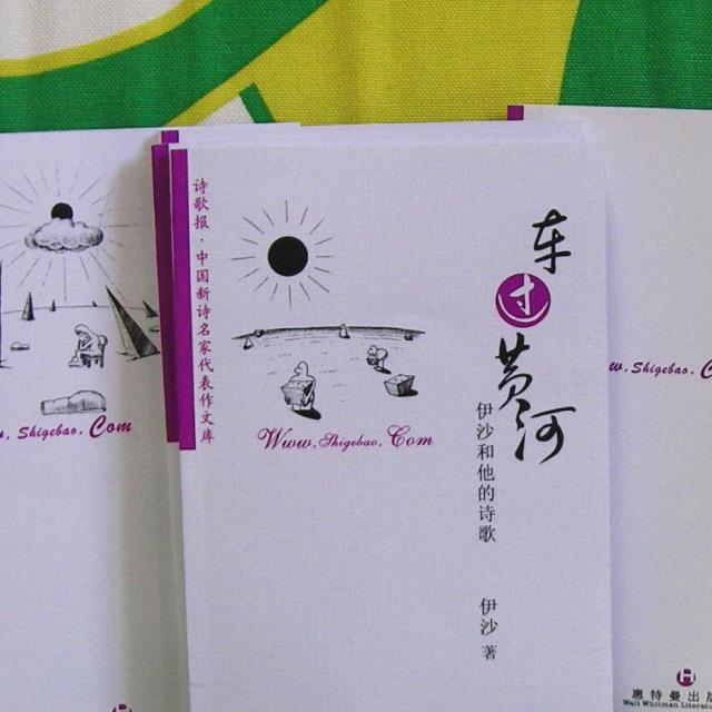 新诗集《车过黄河》(美国纽约惠特曼出版社出版)书影 - 伊沙 - 伊沙YISHA的blog