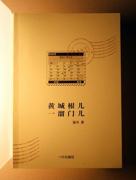 这个诗集封面的创意灵感来自手机上的日程安排列表