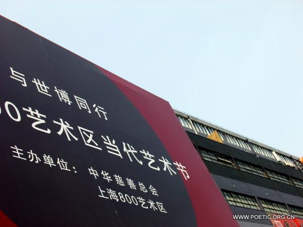 由德嘉艺术空间、KING空间主办的书法妙悟学派大展2010年5月1日在上海开幕。作为与世博同行-上海800艺术节的主打活动之一,,本次书展与世博会同期开幕,为期一个月。本次展出的妙悟学派书法作者均为诗人,书法作者有:罗青、严力、陈忠村、祁国、于怀玉、李占刚,朱敬一 等。 展览名称:书法妙悟学派大展 开幕时间:2010年5月1日 展出地点:上海市国顺东路800号五角场800艺术园区 309-313 主办单位:德嘉艺术空间、KING空间      妙悟六友:于怀玉、罗青、陈忠村、李占刚、祁