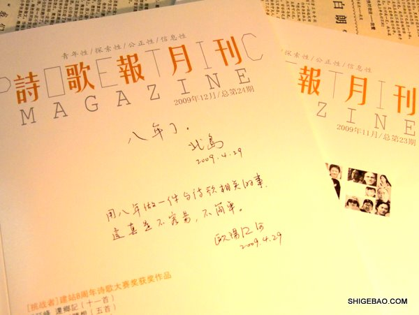 《POETIC·诗歌报月刊》总第24期目录 - 朱先贵 - 朱先贵